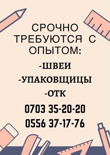 требуются модели на чистку лица в Кыргызстан: Требуются :  -опытные швеи -упаковщики -отк
