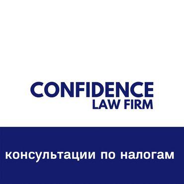 Другие услуги - Кыргызстан: Юридические услуги | Налоговое право | Консультация
