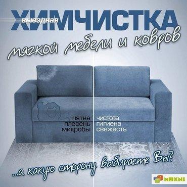 Производим качественную химчистку ковров и мягкой мебели на дому,гиппо в Бишкек