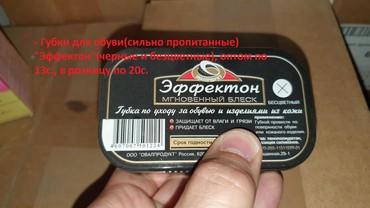 """Бытовая химия, хозтовары - Кыргызстан: - Губки для обуви(хорошо пропитанны) """"Эффектон""""(черные, коричневые и"""