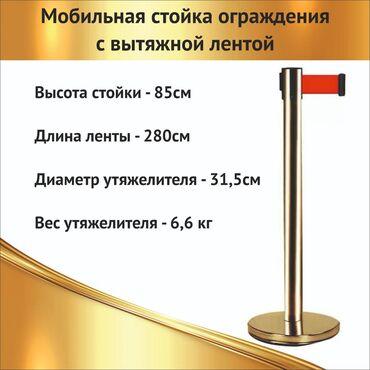 Оборудование для бизнеса в Бишкек: Мобильная стойка ограждения  Длина ленты - 2,8 м.  Цвет: золото.  Лент