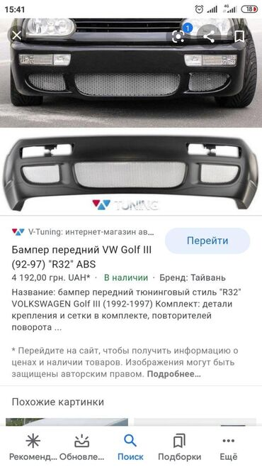 Тюнинг в Кыргызстан: Срочно куплю бампер