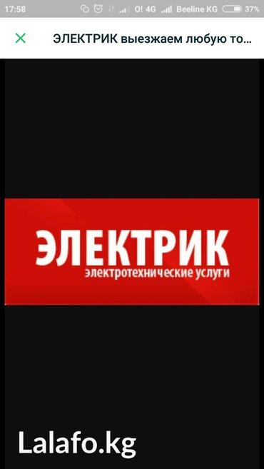 ремонт-двигателей-любой-сложности в Кыргызстан: Электрик электрик электрик электрик любой сложности, звоните мы