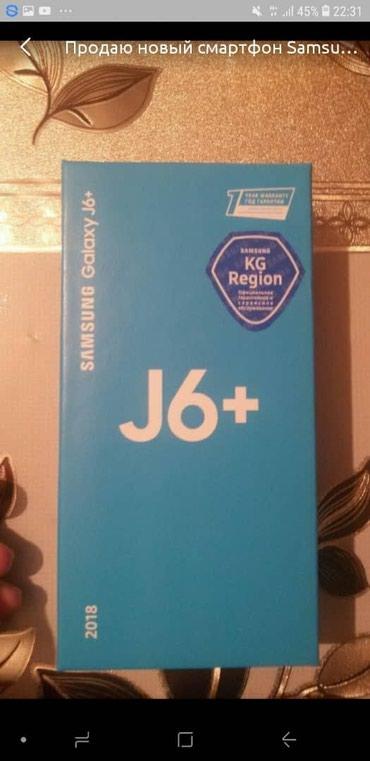 Продаю смартфон Samsung Galaxy J 6+. Двойная основная камера, сканер
