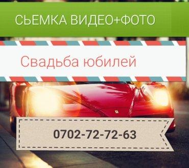 Съёмка профессиональный Видео фото слайд-шоу 702. 72. 72. 63. в Бишкек
