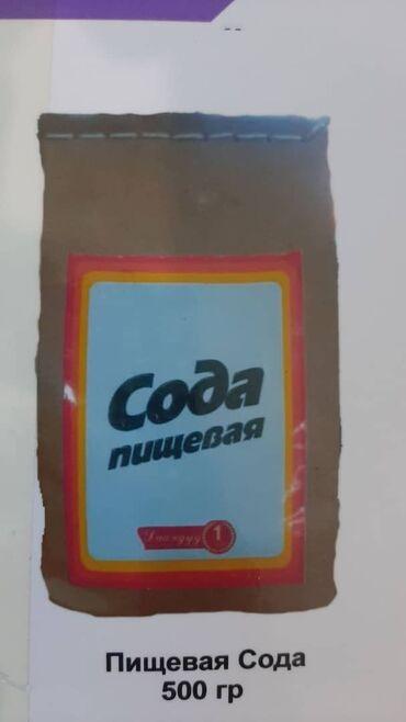 Сода пищевая 500гр оптом мягкая упаковка