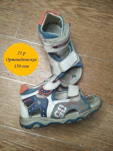 Детский мир - Кант: Ортопедическая детская обувь