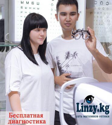 У нас бесплатная диагностика зрения