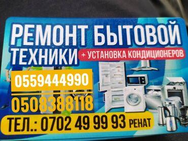 сдаю дом токмок в Кыргызстан: Ремонт   Холодильники, морозильные камеры   С гарантией, С выездом на дом