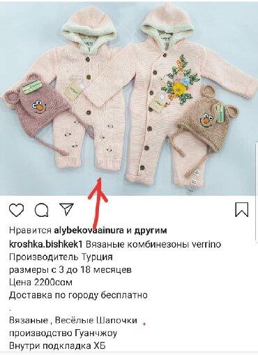 вязаный комбинезон в Кыргызстан: Вязаный комбинезон Verrino 6-9 месяцев одевали пару раз,состояние
