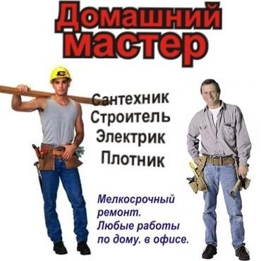 Электрики в Ананьево