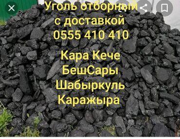 Уголь отборный с доставкой Кара кече БешСары Шабыркуль Каражыра Мин