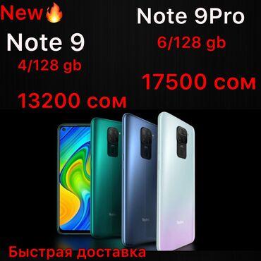 Новый Xiaomi Redmi Note 9 128 ГБ Черный