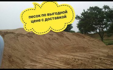 Песок в Бишкек