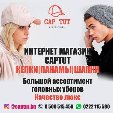 шапки и варежки в Кыргызстан: Кепки интернет магазин captut кепки|панамы|шапки большой ассортимент