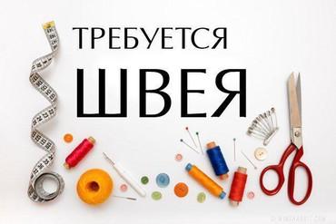 Швеи - Специализация: 4-нитка - Бишкек: Швея 4-нитка. С опытом