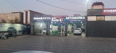 все по 50 сом бишкек адреса in Кыргызстан | ДРУГИЕ ДЕТСКИЕ ВЕЩИ: Требуется автомойщики работаем 50/50 проживание бесплатно зарплата