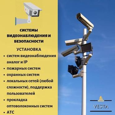 IT, интернет, телеком в Бишкек