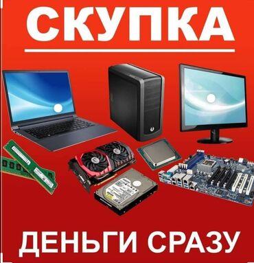 компак ноутбук в Кыргызстан: Г Кара-Балта. Скупка Компьютеров, Ноутбуков! Расчет сразу,высокая