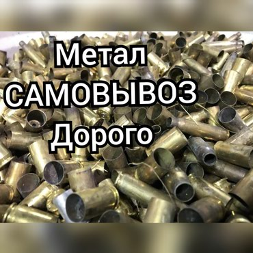 Принимаем метала Лом самовывоз в Бишкек