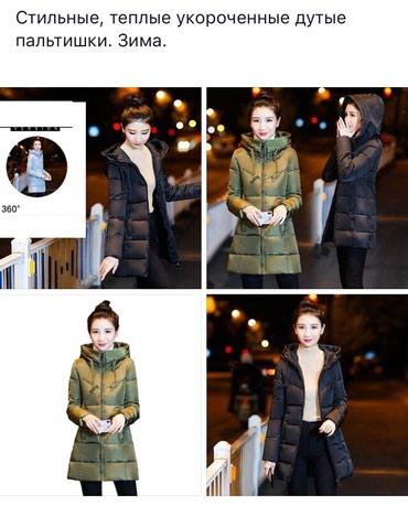 ПОЛУПАЛЬТО зимние, стеганые, теплые. в Бишкек