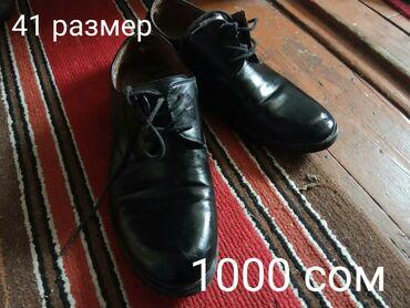 Туфли 41 размер 1000 сом торг уместен