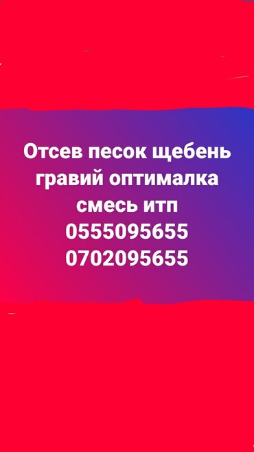 Песок ивановский. итд 15-16тонн в Бишкек
