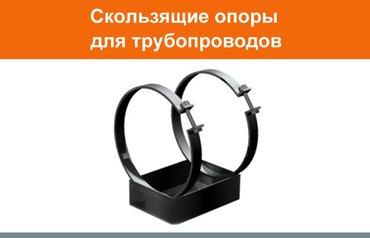 Для того чтобы тепловой люфт не в Бишкек