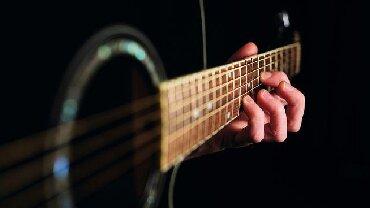 Курсы гитары. Приглашает всех желающих. Научись играть на гитаре. Разб
