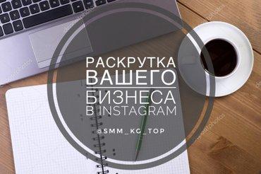 Профессиональная раскрутка Вашего Бизнеса:✅Привлечение подписчиков по в Бишкек