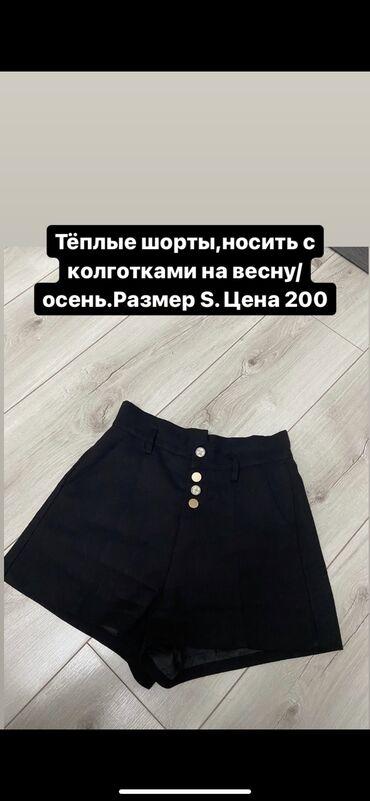 Кожанки,шорты,юбки,платья,комбинезоны и куртки все по 100; 200; 300