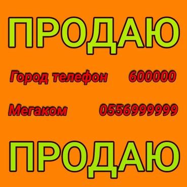 ПРОДАЮ номера Мега ком и город. Каждый в Бишкек