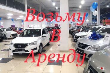 Здания - Кыргызстан: Возьму в аренду здание или помещение под автосалон  Требуется: *Большо
