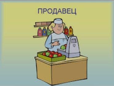 Требуется продавец на постаянную в Бишкек