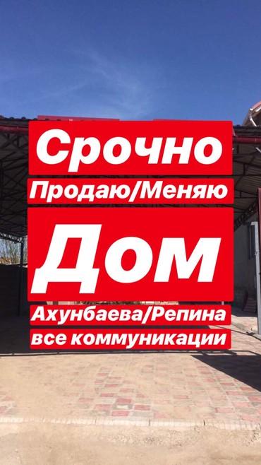 процессоры менее 2 ггц в Кыргызстан: Продажа Дома от собственника: 165 кв. м, 5 комнат