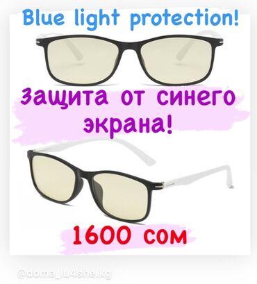 защитные очки для телефона в Кыргызстан: Защитные очки от сине-фиолетового свечения для работы на компьютере, п