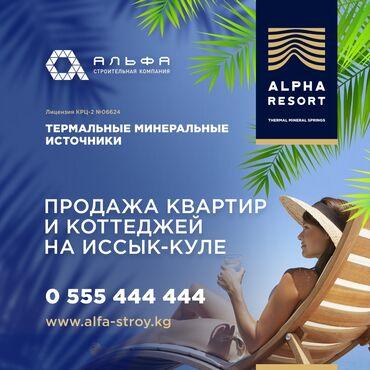 кду 2 бишкек в Кыргызстан: Продается квартира: 2 комнаты, 70 кв. м