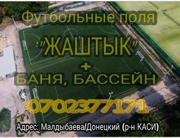 Футбольные поля жаштык. в Бишкек