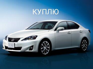 Транспорт - Кой-Таш: Куплю lexus is 250