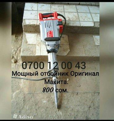 Оригинал Макита, мощный отбойник. в Бишкек