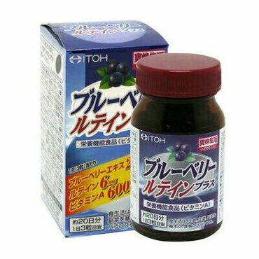 Черника+витаминА+лютеин 60шт на 20дней.Фирмы ITOH под заказ
