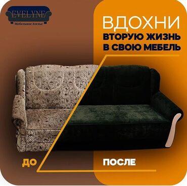 изготовление баннеров бишкек in Кыргызстан | РАЗМЕЩЕНИЕ РЕКЛАМЫ: Ремонт, реставрация мебели Бесплатная доставка
