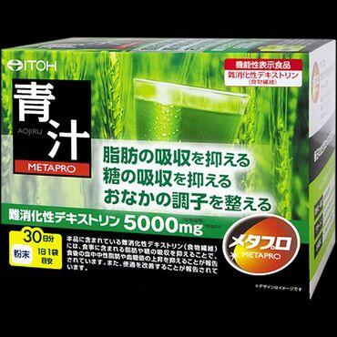 Личные вещи - Кызыл-Кия: Аодзиру Aojiru зеленый напиток ITOH 30 шт. Добавка Аодзиру Метапро