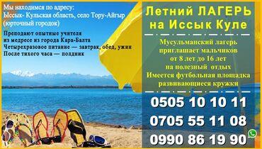 Летний лагерь на Иссык-КулеЛетний мусульманский лагерь приглашает