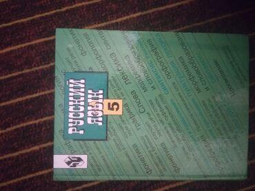 Учебник по русскому языку за 5 класс, автор Т.А.Ладыженская