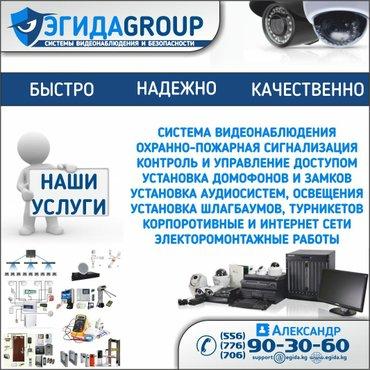 Эгида Group | Видеонаблюдение. Системы безопасности. Монтаж систем люб в Бишкек