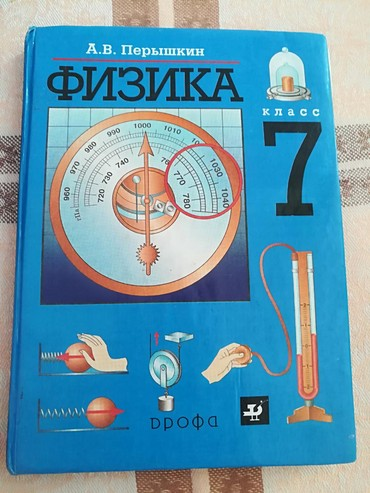 Доски 29 7 x 20 9 см дешевые - Кыргызстан: Физика 7 класс