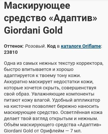 Bakı şəhərində Giordani Gold adaptiv. 7ml- şəkil 2