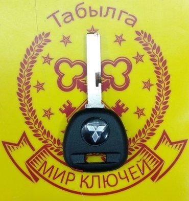 """МИР КЛЮЧЕЙ ТАБЫЛГА"" MITSUBISHI CARIZMA И SPACE STAR. в Бишкек"