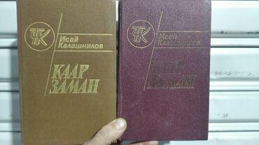 журналы о моде и стиле в Кыргызстан: Книги, журналы, CD, DVD